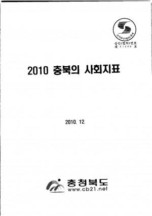 (2010) 충북의 사회지표