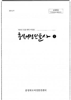 충북여성인물사(I)