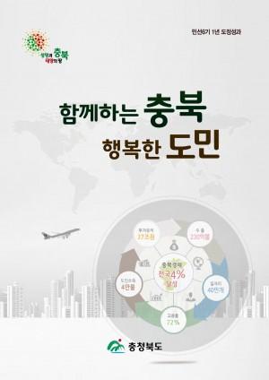 민선6기 1년 주요 도정성과