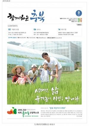 함께하는 충북 9월호(91)