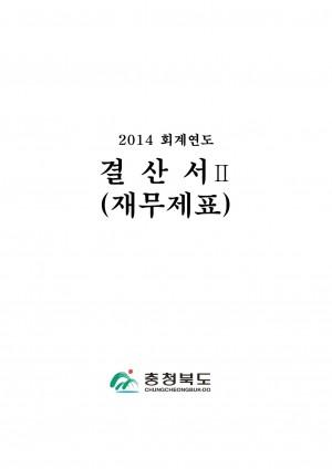 2015 재정공시 - 별첨9_1_2014년도재무보고서