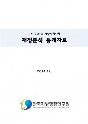 2015 재정공시 - 02_2014년지방자치단체재정분석통계�