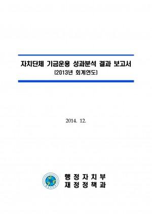 2015 재정공시 - 2014년_자치단체기금운용성과분석결�