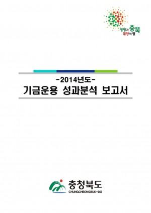 2015 재정공시 - 별첨8_1_2014기금운용성과분석보고서