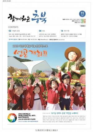 함께하는 충북 11월호(93)
