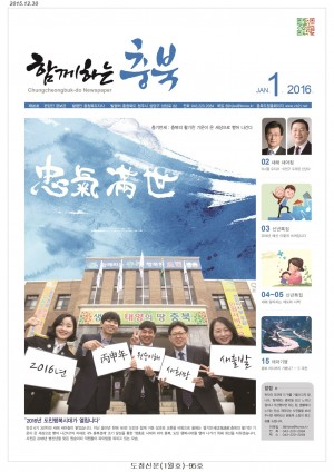 함께하는 충북 1월호(95)