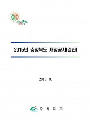 2015년 충청북도 재정공시(공통공시)