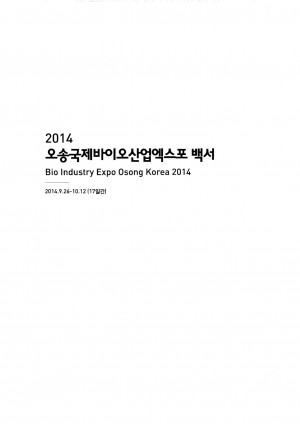 2014 오송국제바이오산업엑스포 백서