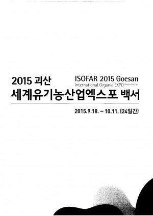 2015 괴산 세계유기농산업엑스포 백서