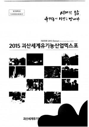2015 괴산세계유기농산업엑스포 화보