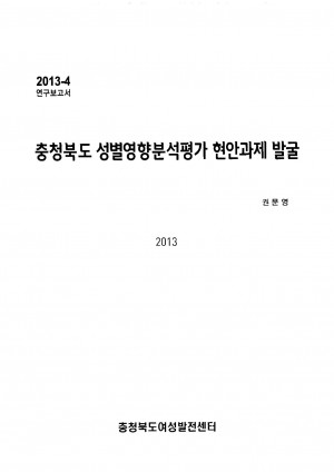 충청북도 성별영향분석평가 현안과제 발굴