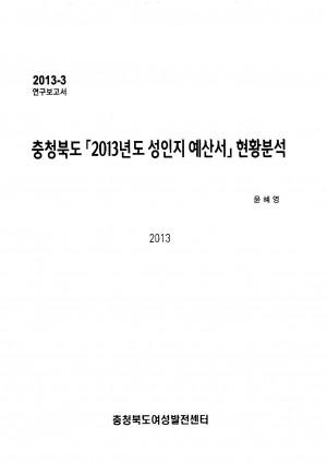 충청북도 2013년도 성인지 예산서 현황분석