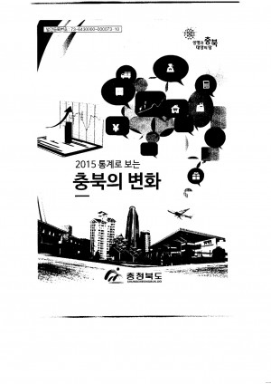 (2015통계로 보는)충북의 변화