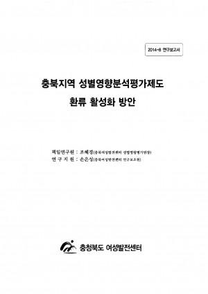 충북지역 성별영향분석평가제도 환류 활성화 방안