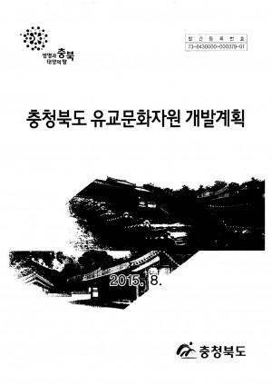 충청북도 유교문화자원 개발계획