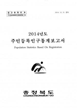 (2014년도)주민등록인구통계보고서