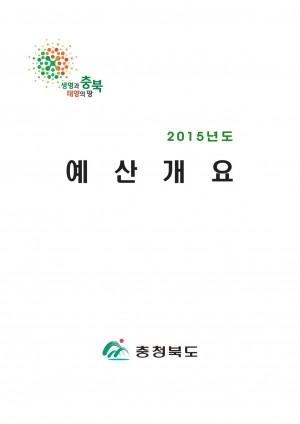 2015년도_예산개요