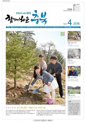 함께하는 충북 4월호(98)
