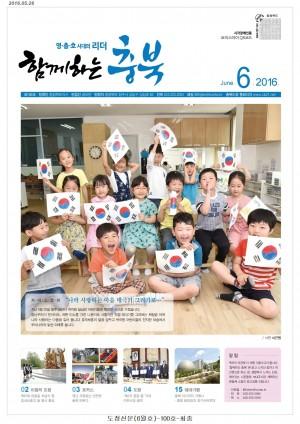함께하는 충북 6월호(100)
