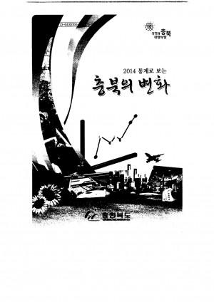 (2014 통계로 보는)충북의 변화