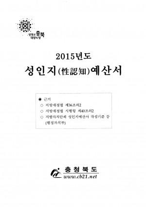 2015년도 성인지 예산서