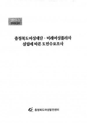 충청북도여성재단.미래여성플라자 설립에 따른 도민수