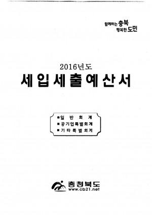 2016년도 세입세출예산서-1
