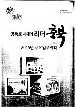 영충호시대의 리더 충북(2015년 주요업무계획)