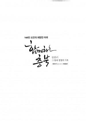 함께하는 충북(민선5기 그 땀과 열정의 기록)