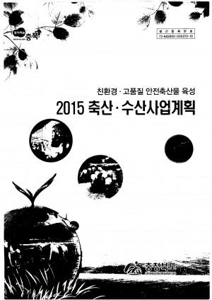 2015 축산.수산사업계획