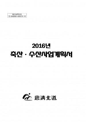 2016년 축산.수산사업계획서