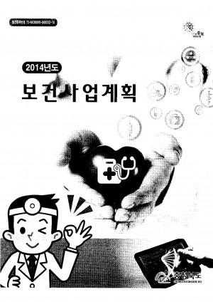 2014년도 보건사업계획