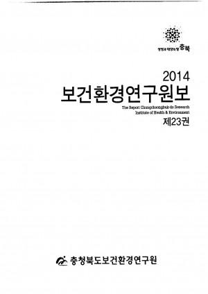 (2014)보건환경연구원보