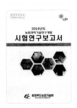 (2014년도 농업과학기술연구개발)시험연구보고서