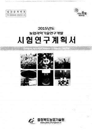 (2015년도 농업과학기술연구개발)시험연구계획서