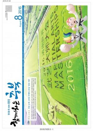 함께하는 충북 8월호(102)