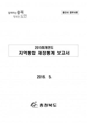 (별첨2-3)2015회계연도지역통합재정통계보고서
