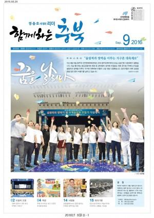 함께하는 충북 9월호(103)
