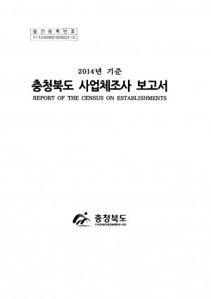 (2014년 기준)사업체조사보고서