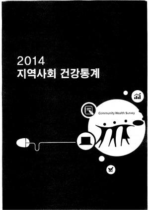 2014 지역사회 건강통계