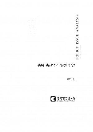 충북 축산업의 발전 방안