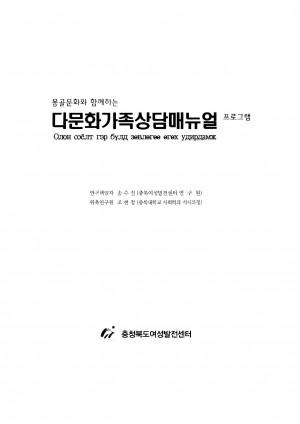 (몽골문화와 함께하는)다문화가족상담매뉴얼