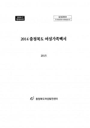 2014 충청북도 여성가족백서