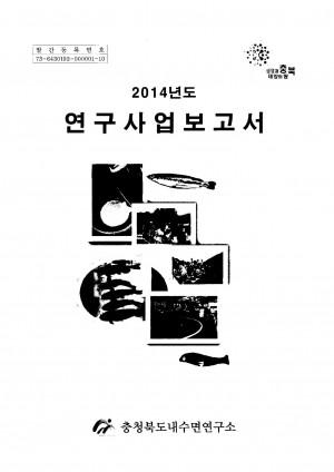 (2014년도)내수면연구소 연구사업보고서