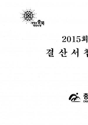2015회계연도 결산서 첨부서류