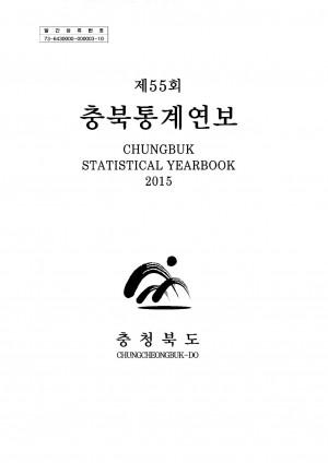 (제55회)충북통계연보