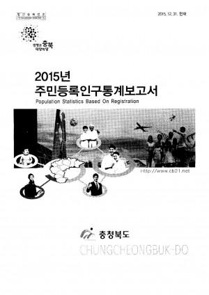(2015년)주민등록인구통계보고서