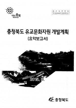 충청북도 유교문화자원 개발계획(요약보고서)