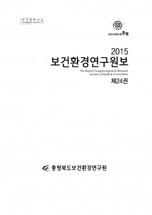 (2015)보건환경연구원보