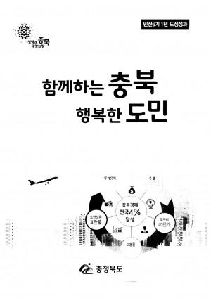 (민선6기 1년 도정성과)함께하는 충북 행복한 도민